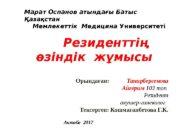 Марат Оспанов атындағы Батыс  Қазақстан  Мемлекеттік