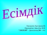 Презентация Аылбек Маржан 306-топ