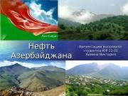 Презентация Азербайджан на 2003 office