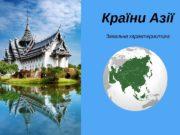 Країни Азії Загальна характеристика  1. Загальна характеристика