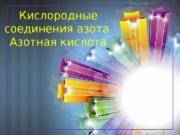 Кислородные соединения азота Азотная кислота  ПРОВЕРКА ЗНАНИЙ