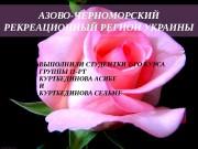 Презентация azovo-chernomorskiy region