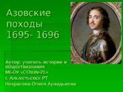Азовские походы 1695 — 1696 Автор: учитель истории