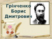 Грінченко Борис Дмитрович  Грінченко Борис Дмитрович