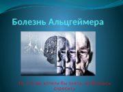 Болезнь Альцгеймера То, что вы хотели бы знать,
