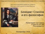 Бенедикт Спиноза и его философия Презентацию подготовила Студентка