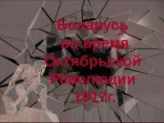 Беларусь во время Октябрьской Революции 1917 г.