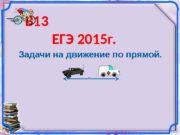 B 13      ЕГЭ
