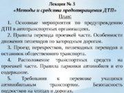 Лекция № 3  «Методы и средства предотвращения