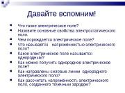 Презентация ba3ae0d0e1ae4dee9b6741e03eee0c57