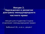 Презентация babkina international private law le 2