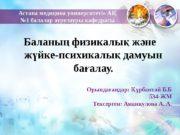 Астана медицина университеті» АҚ № 1 балалар аурулауры