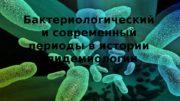Бактериологический и современный периоды в истории эпидемиологии