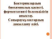 Б А Л А Р Д А Ғ