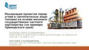 Реализация проектов переработки углей в синтетическое жидкое топливо