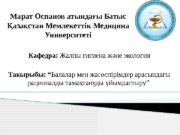 Марат Оспанов атында ы Батыс ғ аза стан