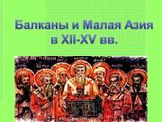 Презентация балканы и турки-османы