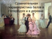 Сравнительная характеристика балов в Петербурге и в деревне