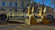 Банковский мост  История Необходимость строительства моста была