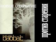 НОВОЕ ОТКРЫТИЕ baobab cell repair  Масло баобаба