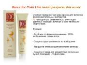 Barex Joc Color Line палитра краски для волос