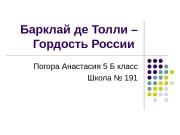 Презентация Барклай де Толли Гордость России
