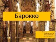 Барокко Выполнили:      Самойлова