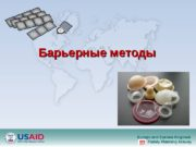 Europe and Eurasia Regional Family Planning Activity. Барьерные