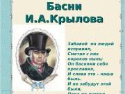 Презентация Басни И.А.Крылова