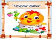 """"""" Бауырса """" ертегісіқ  Ерте, ертеде бір"""