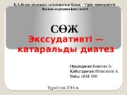 Экссудативті — катаральды диатез  Орында анғ :