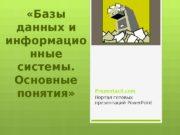 «Базы данных и информацио нные системы.