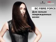 Для сильно поврежденных волос BC FIBRE FORCE