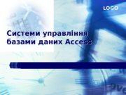 LOGO Системи управління базами даних Access. Системи управління