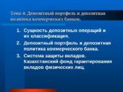 Тема 4. Депозитный портфель и депозитная политика коммерческих