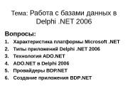 Презентация БД в Delphi.NET 2006