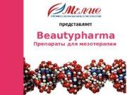 представляет Beautypharma Препараты для мезотерапии  Компания BEAUTYPHARMA