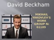 MIKHAIL YAKOVLEV'S WORK GROUP № 61109 David Beckham