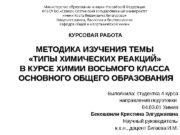 Министерство образования и науки Российской Федерации ФГБОУ ВО