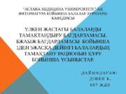 """"""" АСТАНА МЕДИЦИНА УНИВЕРСИТЕТІ """" АҚ ИНТЕРНАТУРА БОЙЫНША"""