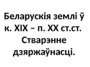Беларускія землі ў к. ХІХ – п. ХХ