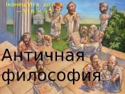 Презентация Белюга И.21-ДО
