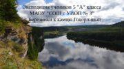 "Экспедиция учеников 5 ""A"" класса МАОУ ""СОШ с"