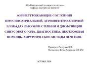 АО «Медицинский университет Астана» Кафедра внутренних болезней Проверил: