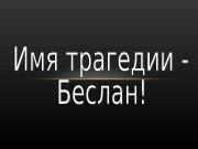 Презентация beslan tragedy name