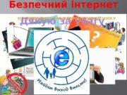 Безпечний інтернет. Захистим дітей НЕ ПОПАДИСЬ НА КРЮЧОК