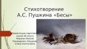 Презентация Бесы А С .Пушкин
