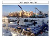 БЕТОННЫЕ РАБОТЫ  БЕТОННЫЕ РАБОТЫ Специальные методы бетонирования.