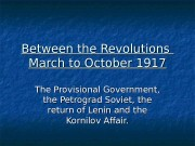 Between the Revolutions March to October 1917 The