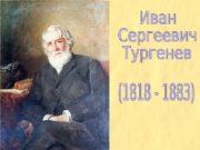 По отцу Тургенев принадлежал к старинному дворянскому роду,